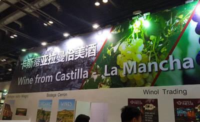 Empresas de la región participan en la Feria TOPWINE en China